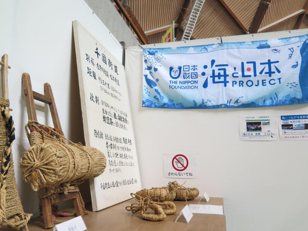 海と日本プロジェクト ブース