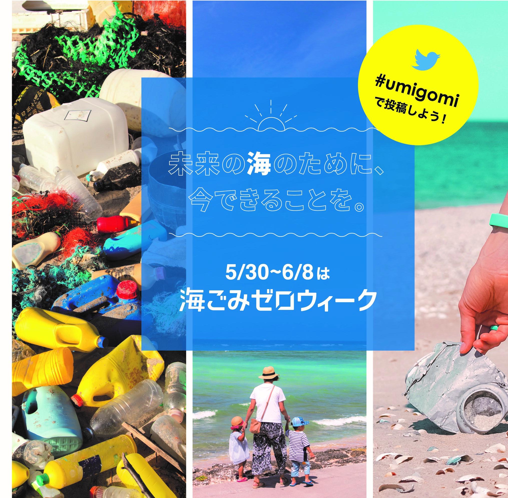 作業用2umigomi_zeroweek_flyer_2020_omote