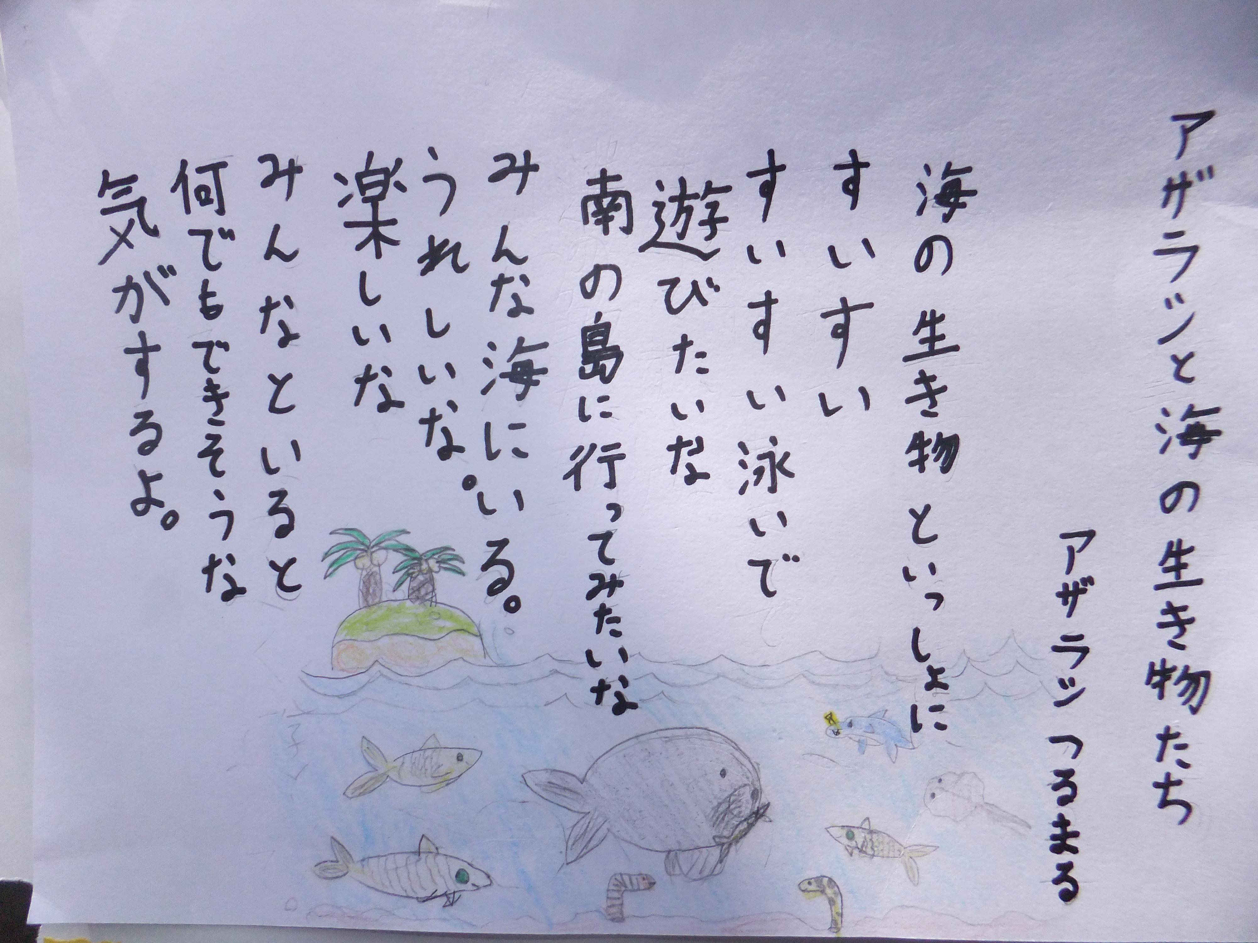 11あかりさん 5年生 アザラシつるまる」という主人公の気持ちになって書きました。将来は、水族館の飼育員になりたいです