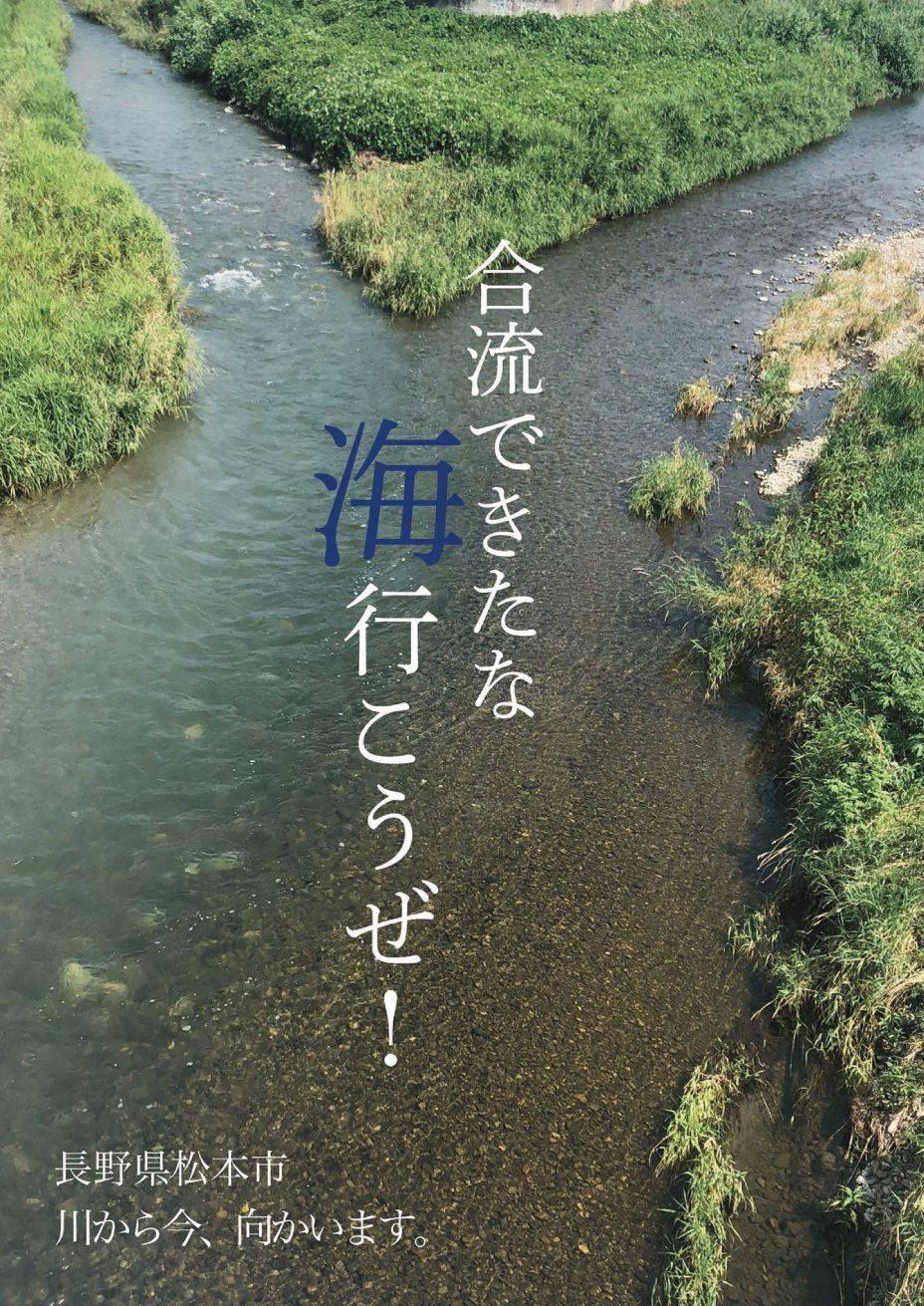 2018うみぽす準グランプリ作品