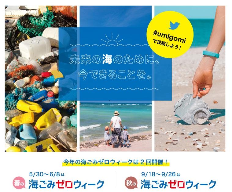 海ごみゼロdata_umigomi_zeroweek_poster_2