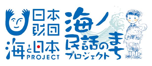 海ノ民話のまち ロゴ